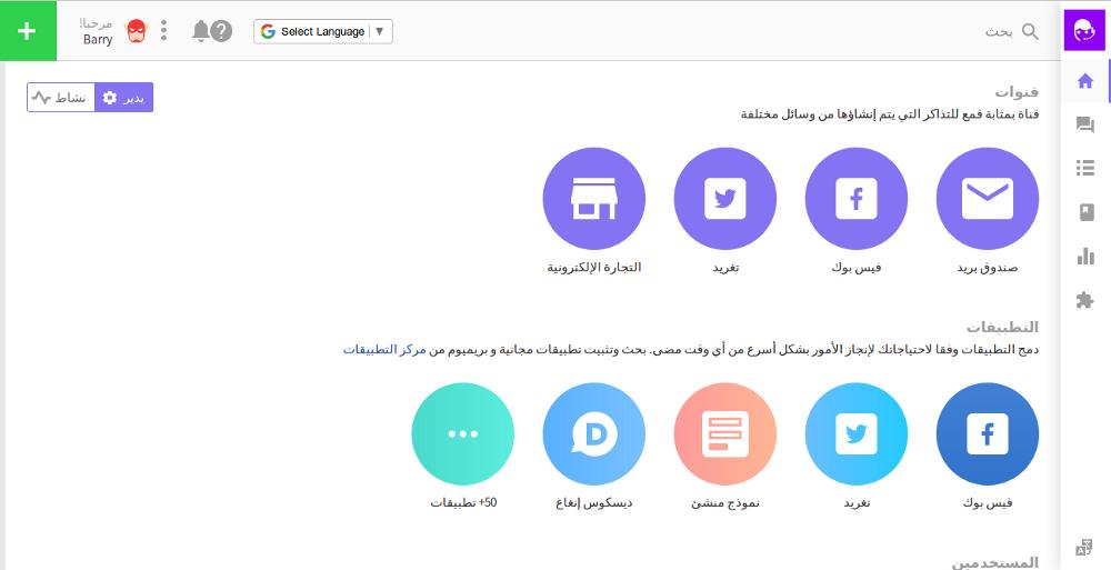 Arabic-helpdesk-UVdesk
