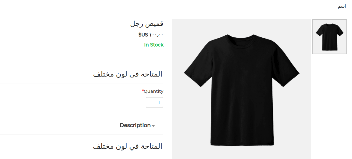 front end in arabic
